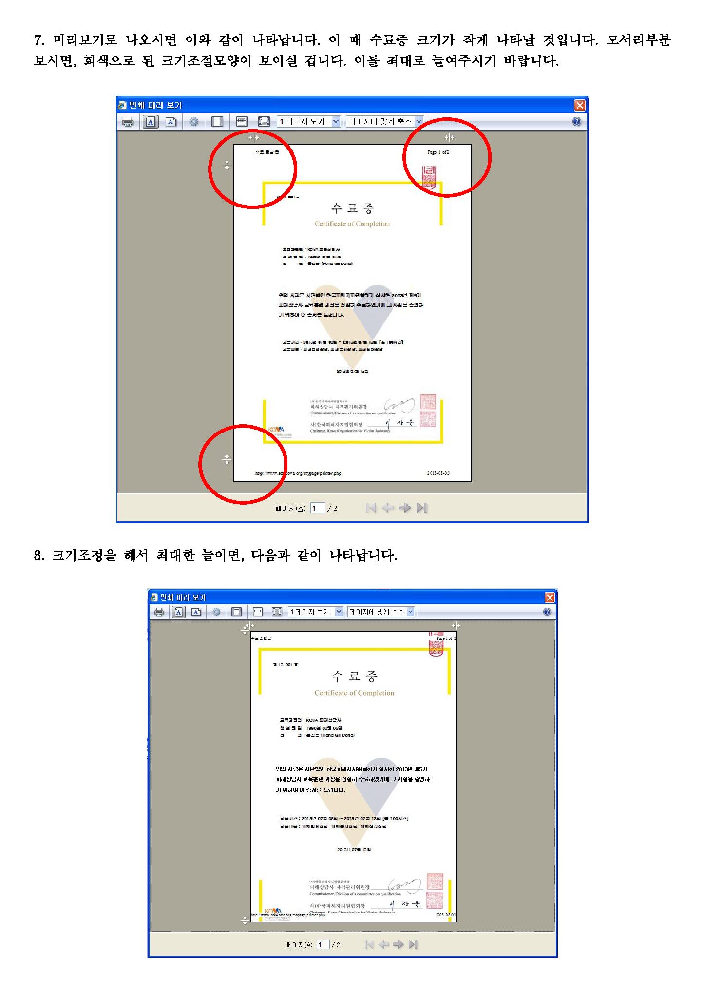 수료증출력방법_페이지_4.png