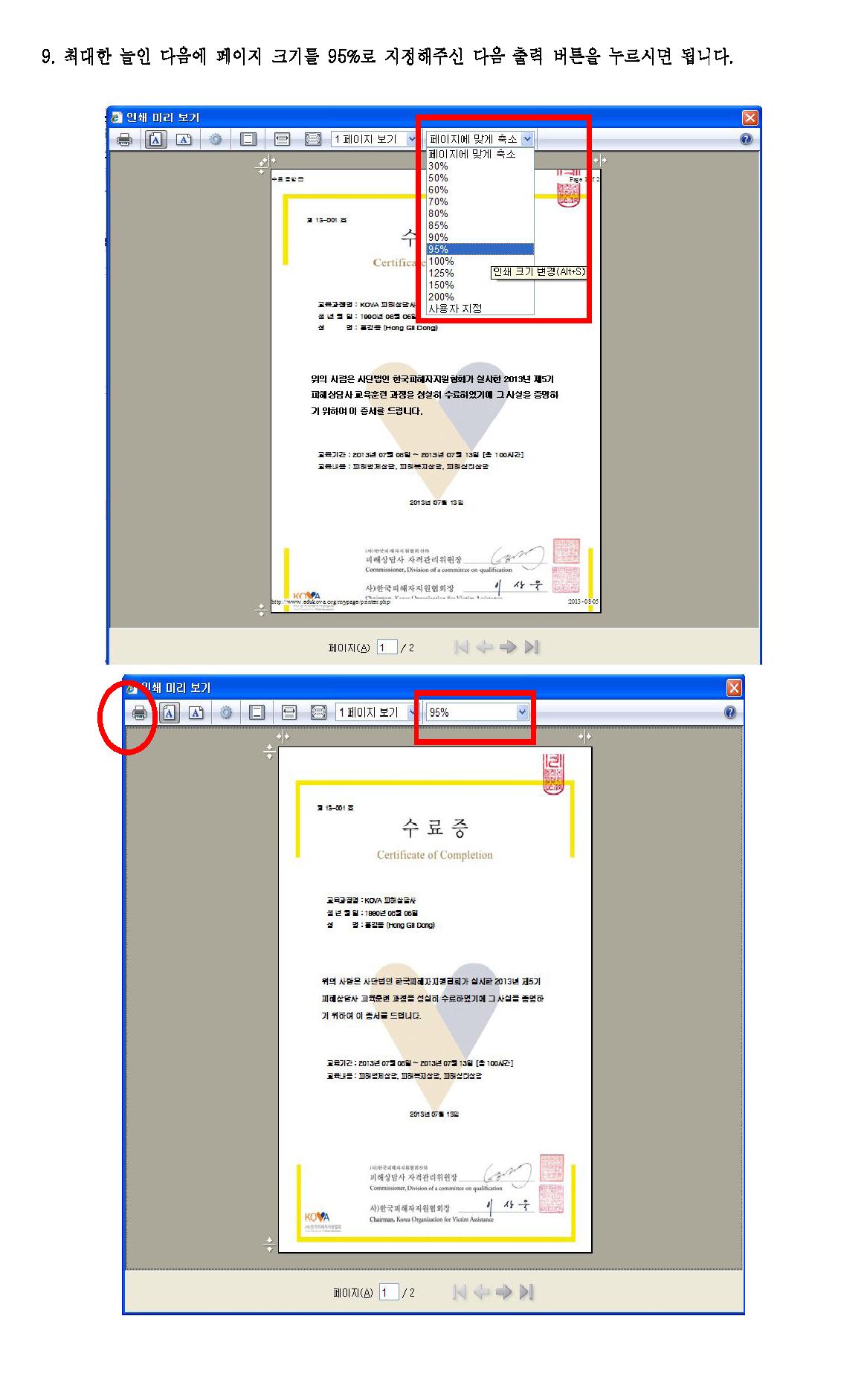 수료증출력방법_페이지_5.png