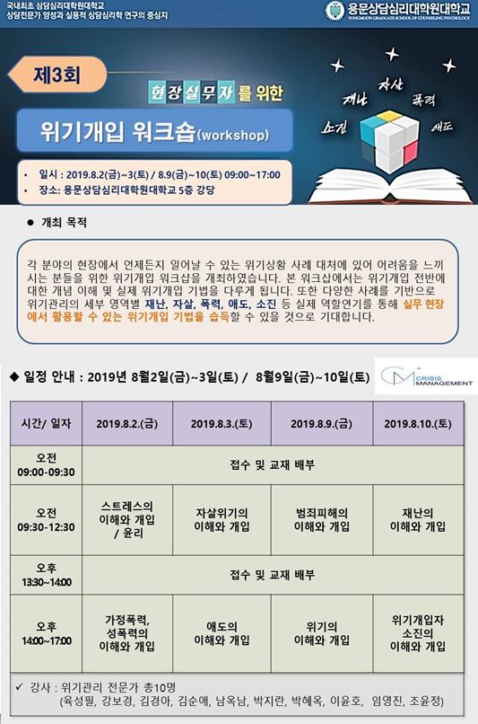 [보수교육] 위기개입 워크숍 일정.png